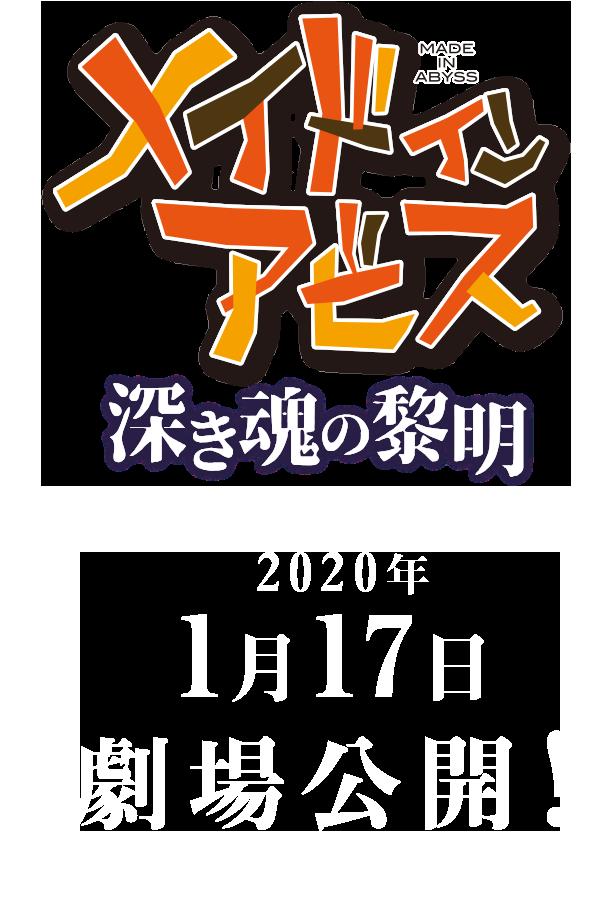 メイド イン アビス 4dx